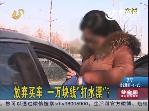 """济南女子放弃买车 一万块预订款""""打水漂"""""""
