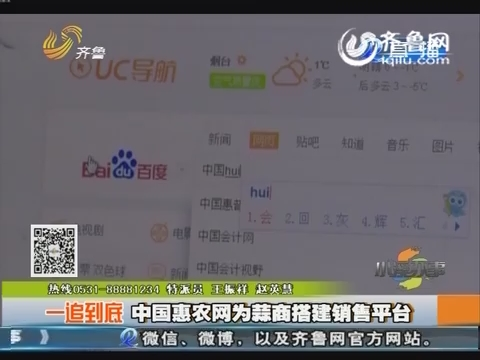 一追到底:中国惠民农网为蒜商搭建销售平台