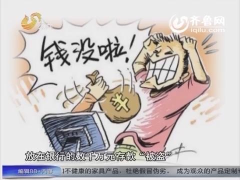 """财知道之脱口秀:放在银行的数千万存款""""被盗"""""""