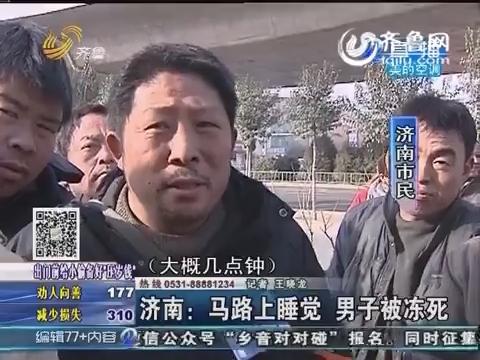 济南:马路上睡觉 男子被冻死