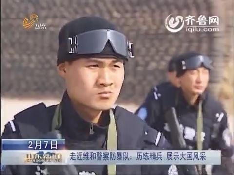 走近维和警察防暴队:历练精兵 展示大国风采