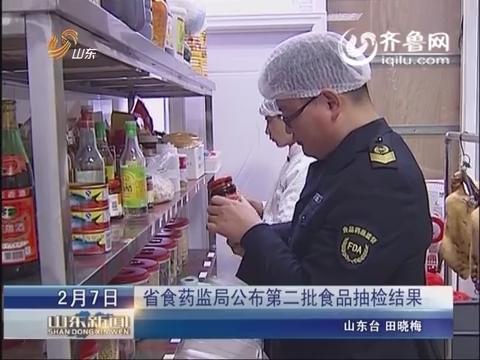 省食药监局公布第二批食品抽检结果