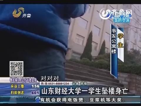 山东财经大学一学生坠楼身亡