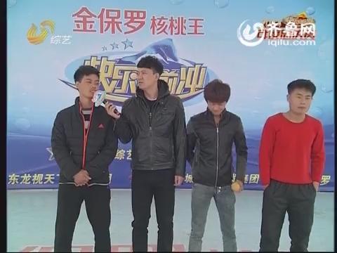 20150207《快乐向前冲》:王中王冠军队长带队PK 年度总决赛谁与争锋