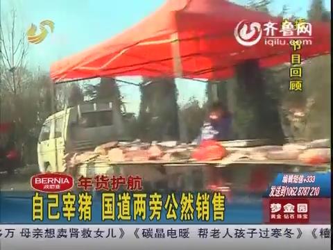 济南:自己宰猪 国道两旁公然销售