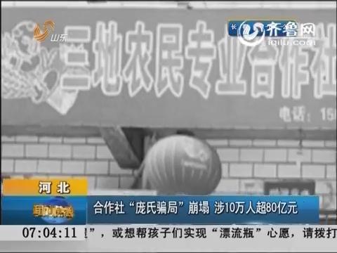 """河北:合作社""""庞氏骗局""""崩塌 涉10万人超80亿元"""