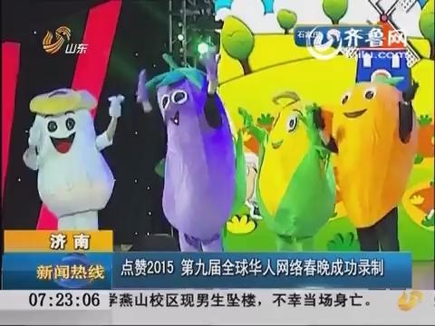 济南:点赞2015 第九届全球华人网络春晚成功录制