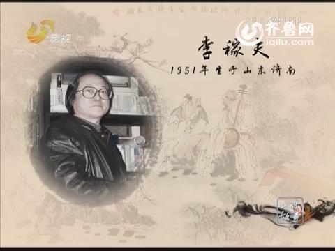 20150208《山东故事》:李稼夫