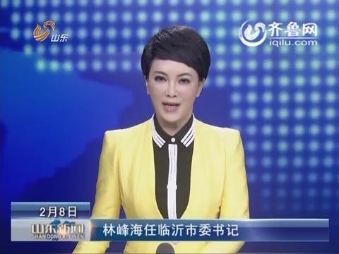 林峰海任临沂市委书记
