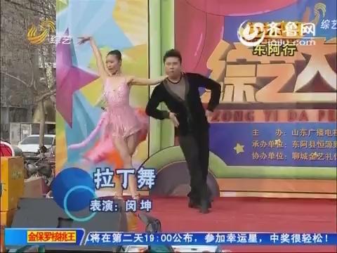 综艺大篷车:拉丁舞PK青春舞曲 掀起现场欢乐气氛