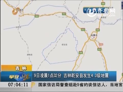9日凌晨1点32分 吉林乾安县发生4.3级地震