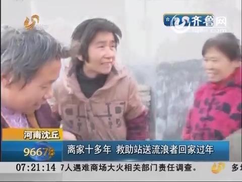 河南沈丘:离家十多年 救助站送流浪者回家过年