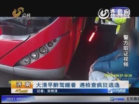 济南:大清晨醉驾睡着遇检查疯狂逃逸