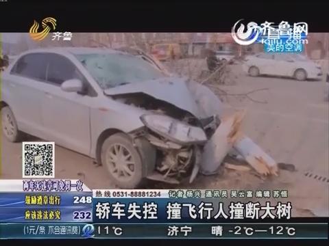 费县:轿车失控 撞飞行人撞断大树