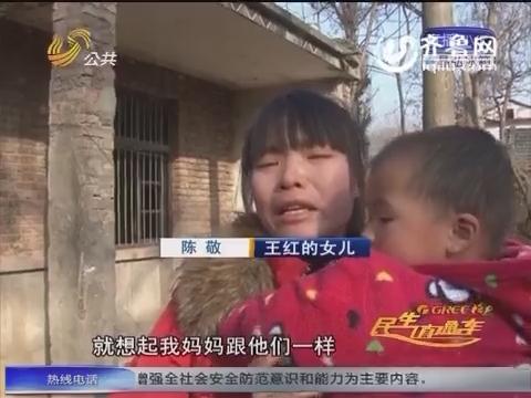 枣庄:离家十多年 救助站送流浪者回家过年