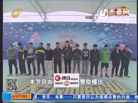 20150209《快乐向前冲》:刘飞VS黄长健 刘飞顺利晋级比赛