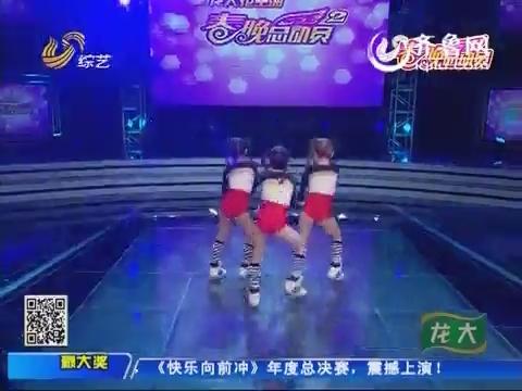 20150209《春晚总动员》:萌娃组合带来爵士舞 热辣舞蹈嗨翻全场