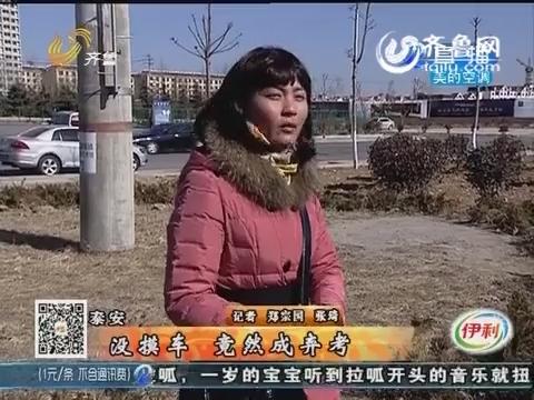泰安:女子考驾驶证遇重名尴尬 还没摸车竟成弃考