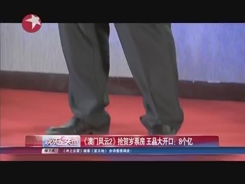 《澳门风云2》抢贺岁票房 王晶称要8亿