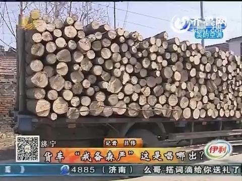 """济宁:货车""""戒备森严""""这是唱哪出?"""