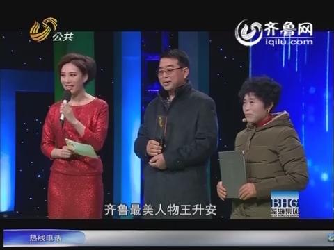 """齐鲁最美人物之""""最美老师"""":王升安"""