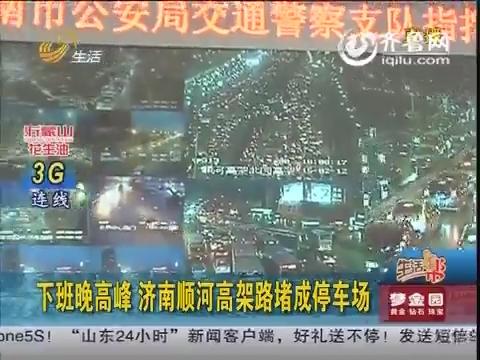 3g连线:下班晚高峰 济南顺河高架路堵成停车场