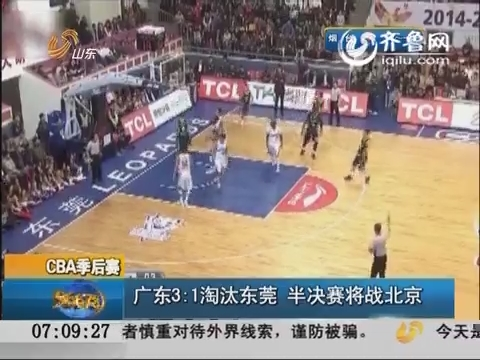 CBA季后赛:广东3:1淘汰东莞 半决赛将战北京