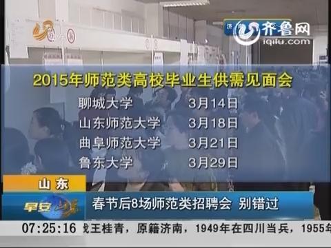 山东:春节后8场师范类招聘会 别错过