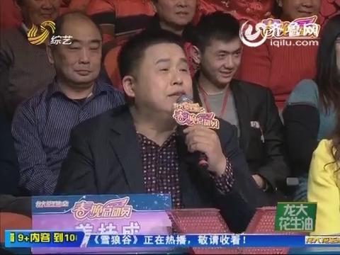 20150213《春晚总动员》:功夫小魔童震撼全场 大妮带病登台献唱