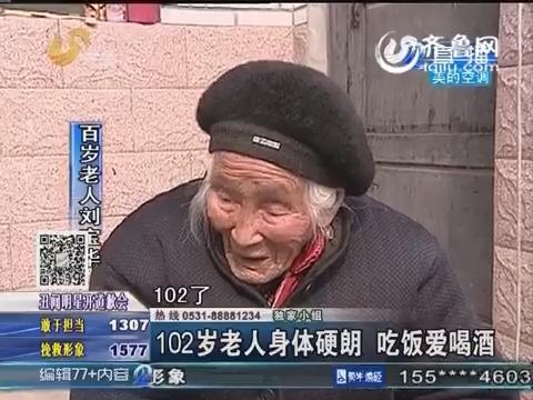 微山县102岁老人身体硬朗 吃饭爱喝酒