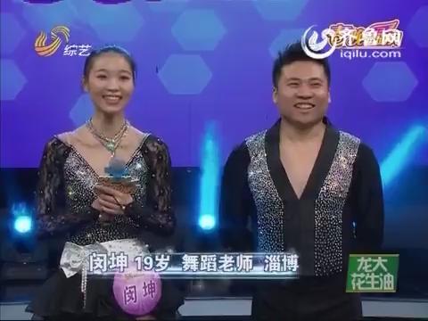 春晚总动员:舞蹈老师闵坤身世曲折 亲生父亲和弟弟到场加油