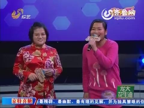 春晚总动员:王真演唱《好运来》 老乡山楂妹到场助唱