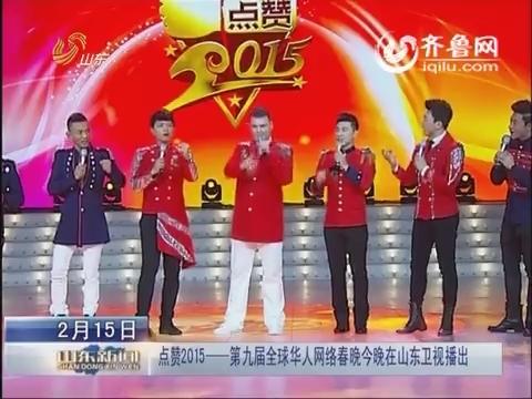 点赞2015——第九届全球华人网络春晚2月15日晚在山东卫视播出