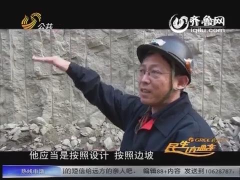 20150215《问安齐鲁》:非煤矿山 安全重于泰山