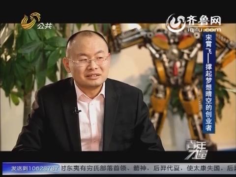20150215《青年力量》:撑起梦想晴空的创业者——蓝创集团董事长宋霄飞
