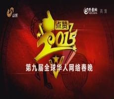 第九届全球华人网络春晚(完整版)