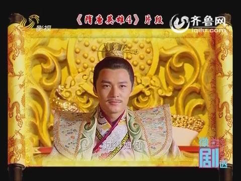 20150216《微剧透》:隋唐英雄传精彩片段