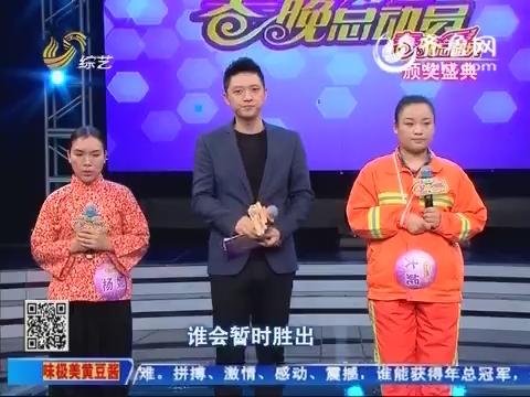 春晚总动员:杨娜pk大妮 大妮深情演唱《在希望的田野上》成功晋级