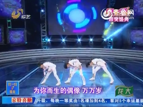 春晚总动员:小正太组合精彩表演《偶像万万岁》 青春洋溢嗨翻全场