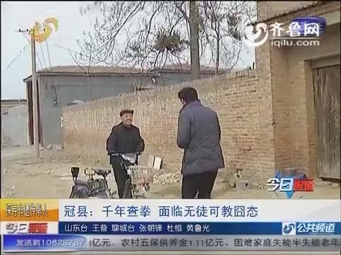 冠县:千年查拳 面临无徒可教囧态