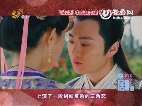 20150217《微剧透》:电视剧《隋唐英雄12》片段