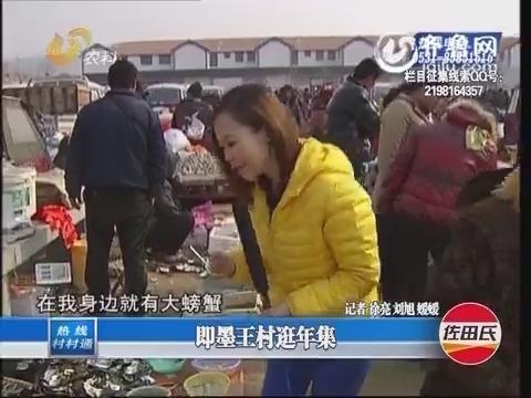 即墨王村逛年集