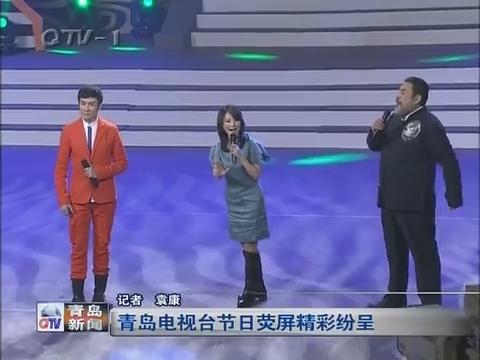 青岛电视台节日荧屏精彩纷呈
