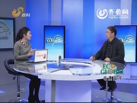 20150219《农科直播间》:春节特别节目 首席专家话产业(四)猪