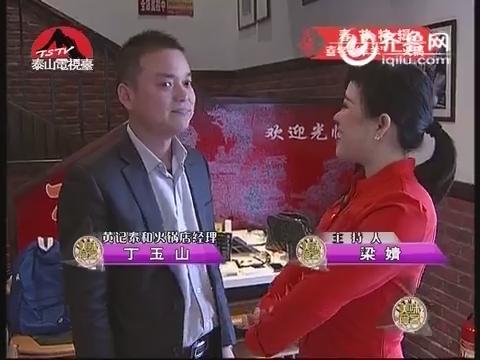 """20150220《美味食客》:春节特辑 喜气""""羊羊""""——火锅"""