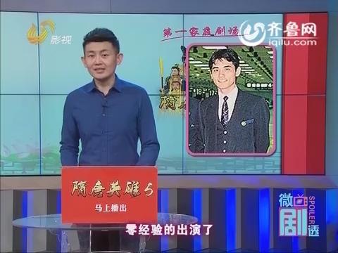 20150221《微剧透》:《隋唐英雄5》之窝囊君主李显