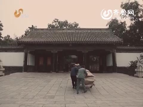 纪录片《孔府档案》第1集:孔府档案曾被当废纸变卖