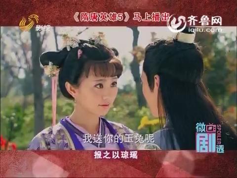 20150222《微剧透》:电视剧《隋唐英雄5》片段