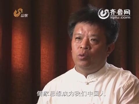 纪录片《孔府档案》第2集:康熙举行祭孔大典