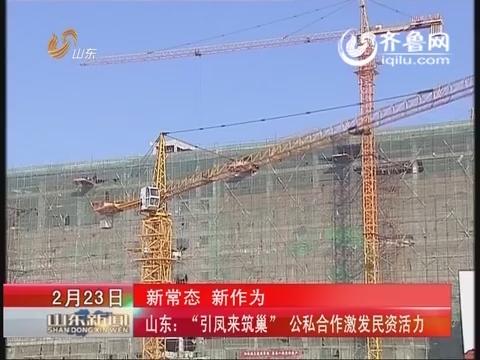 2015年02月23日山东新闻联播完整版